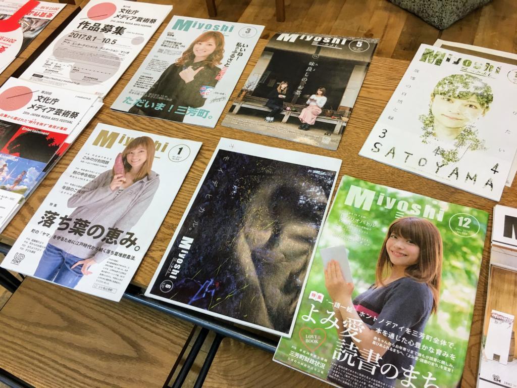 三芳町の広報紙