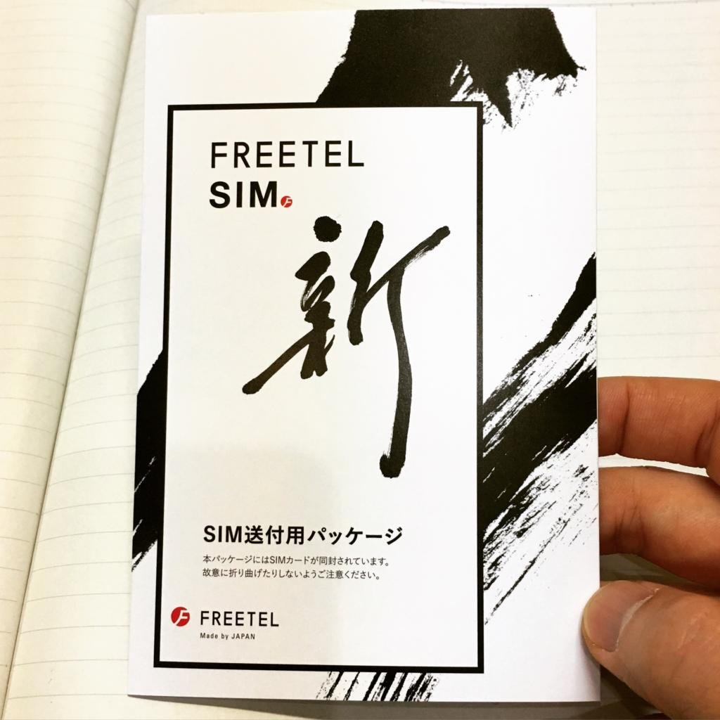 Android用の「FREETEL SIM」
