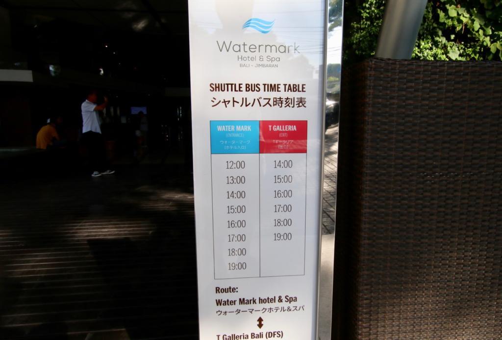 ウォーターマーク ホテル&スパ バリ ジンバラン無料シャトルバス時刻表