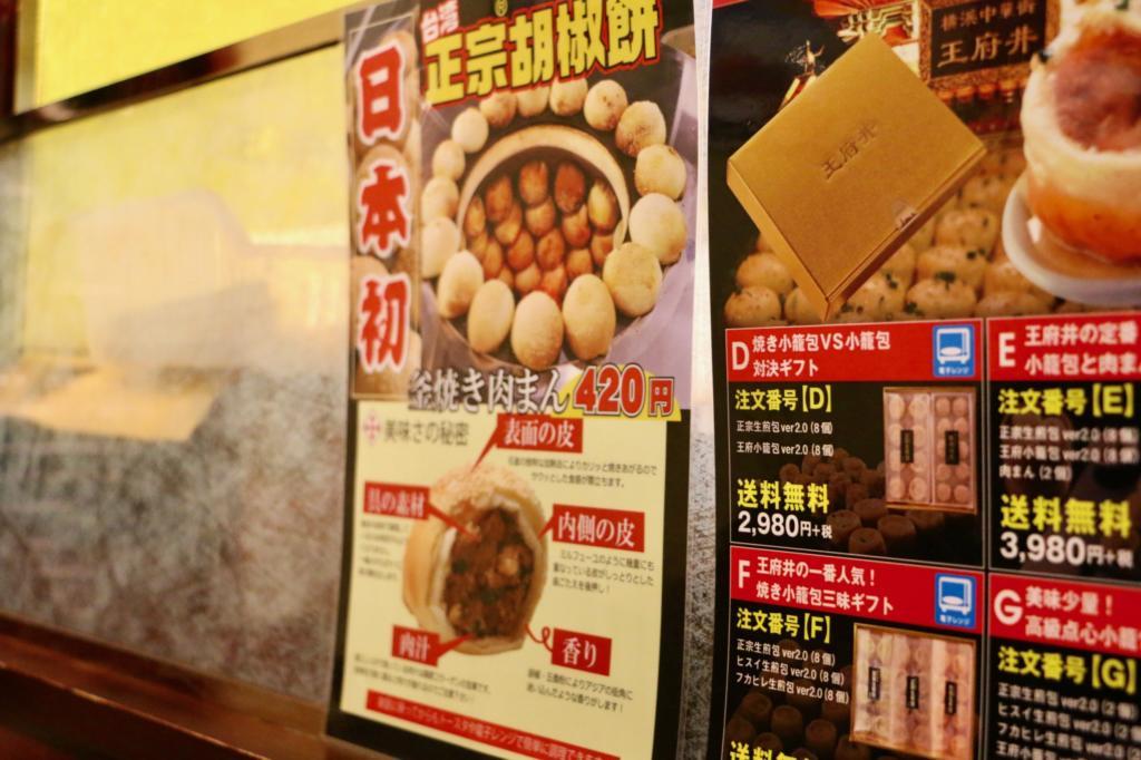王府井 (わんふーちん)の胡椒餅