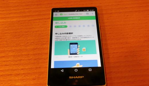 【LINEモバイル】月額1,110円からの「コミュニケーションフリー」の申し込み方法