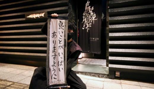 【NINJA AKASAKA】忍者に会えるエンタメレストランで新年会してきた