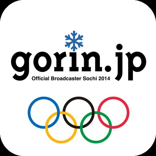 公式競技動画配信アプリ「gorin.jp」でソチオリンピックを10倍楽しもう