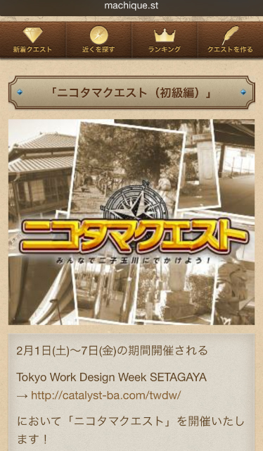 ニコタマクエストが現在開催中(週刊 東京散歩ぽ2/3)