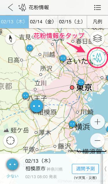 yahoo!地図花粉情報