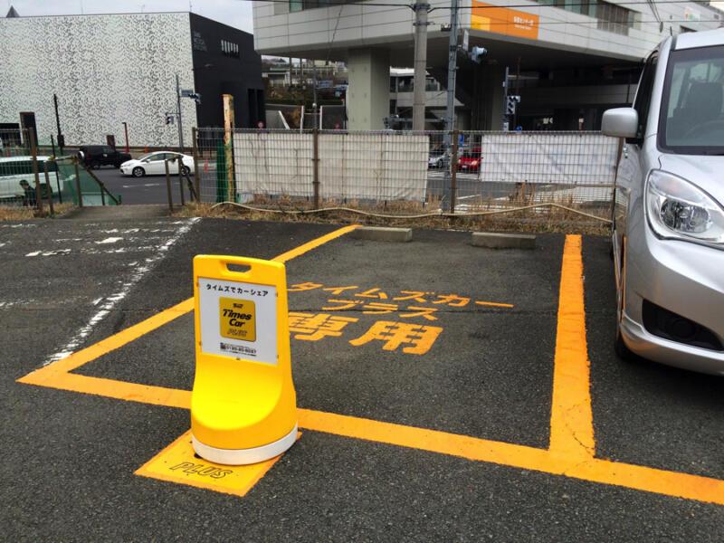 車を出した後には黄色いパイロンを元の位置に戻しときましょう
