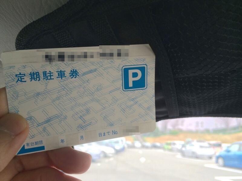 運転席のバイザー内にこの駐車場の定期駐車券が入ってます