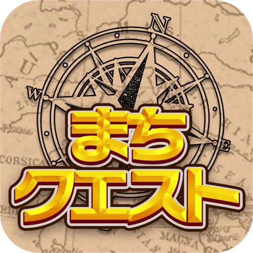 街の謎解きサービス「まちクエスト」に待望のiPhoneアプリがリリース