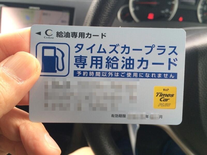 専用の給油カード