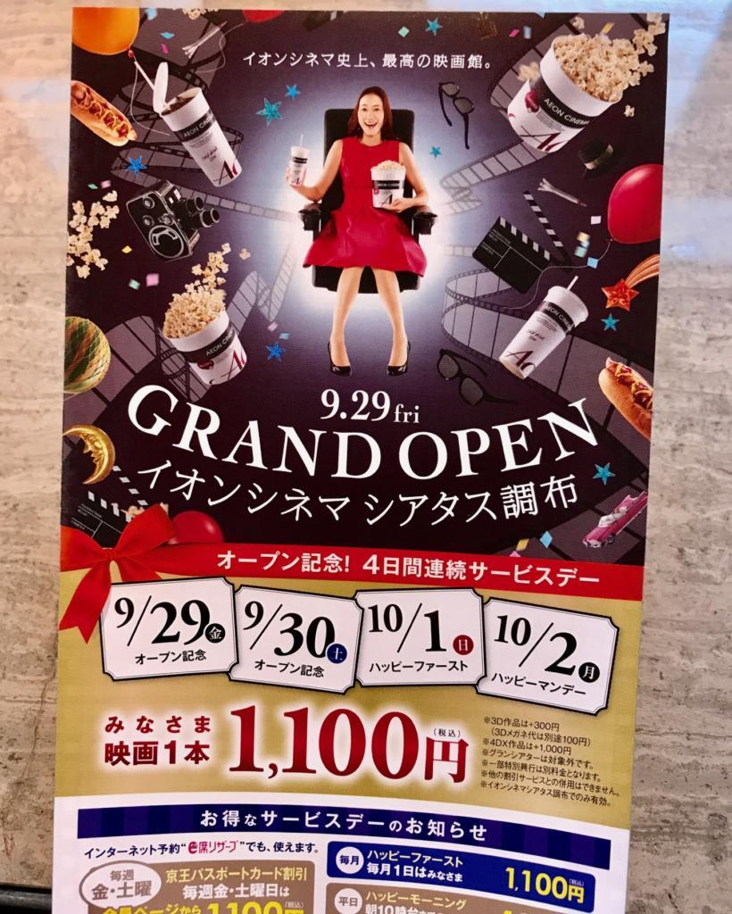 オープン記念4日間は1,100円!