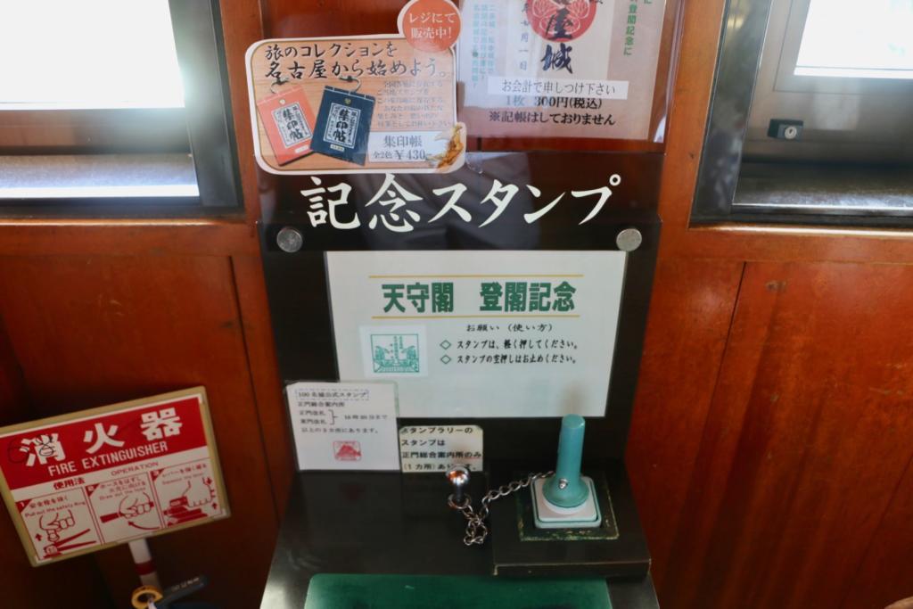 名古屋城天守閣には登閣記念のスタンプ