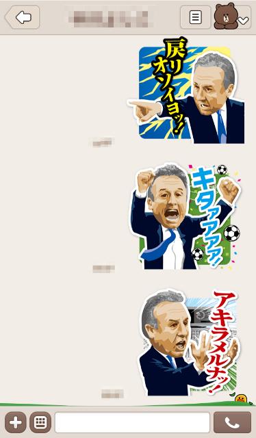 【サッカー日本代表】午後ティー買うとザックのLINEスタンプがもらえるよ!