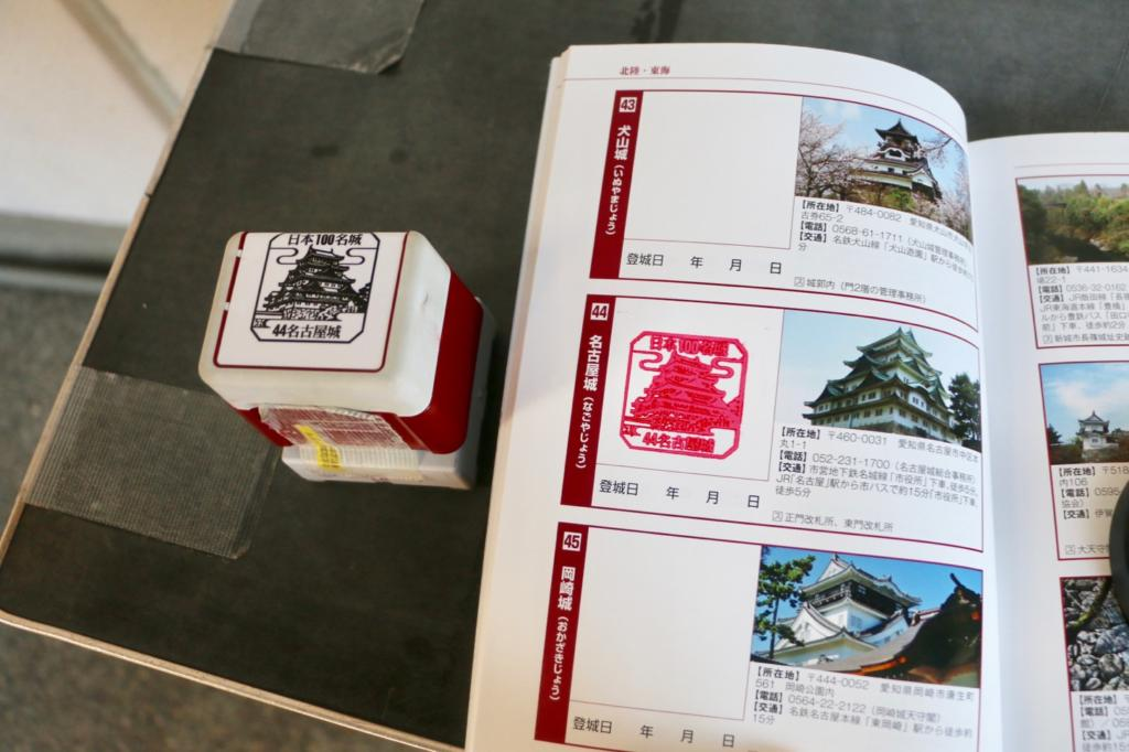 名古屋城100名城スタンプの設置場所