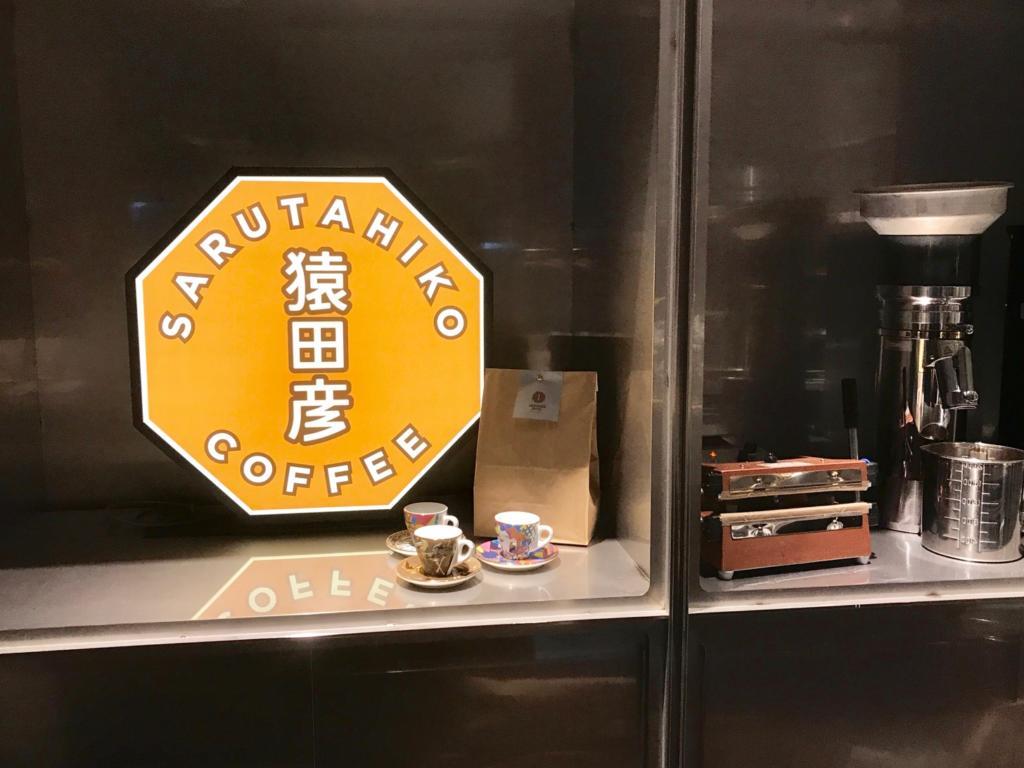 猿田彦珈琲 調布焙煎ホール