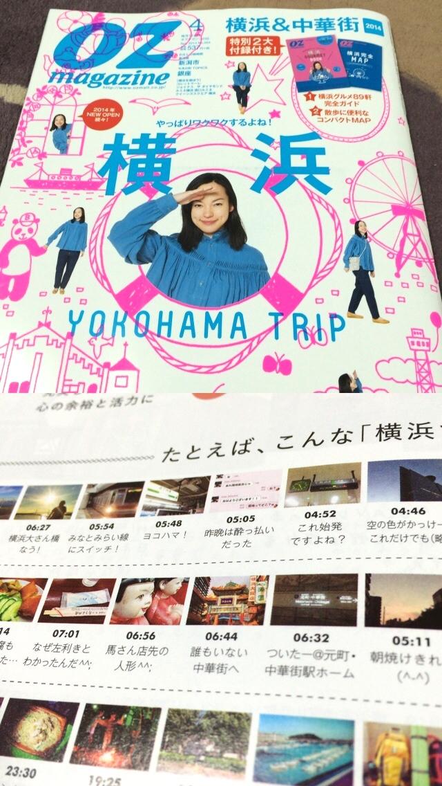 OZmagazine最新号に東京散歩ぽがちょこっとのってます(週刊 東京散歩ぽ3/17)