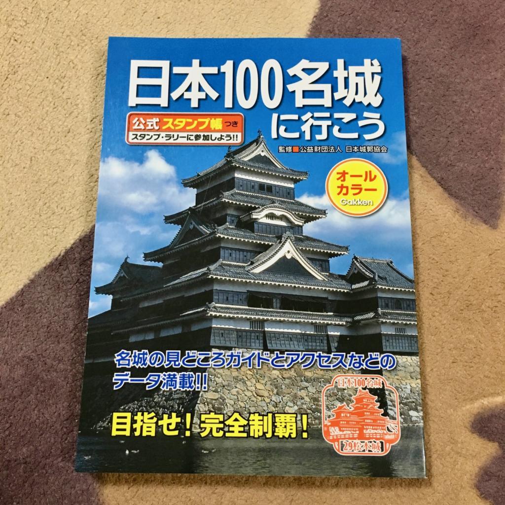 日本100名城に行こうスタンプラリー