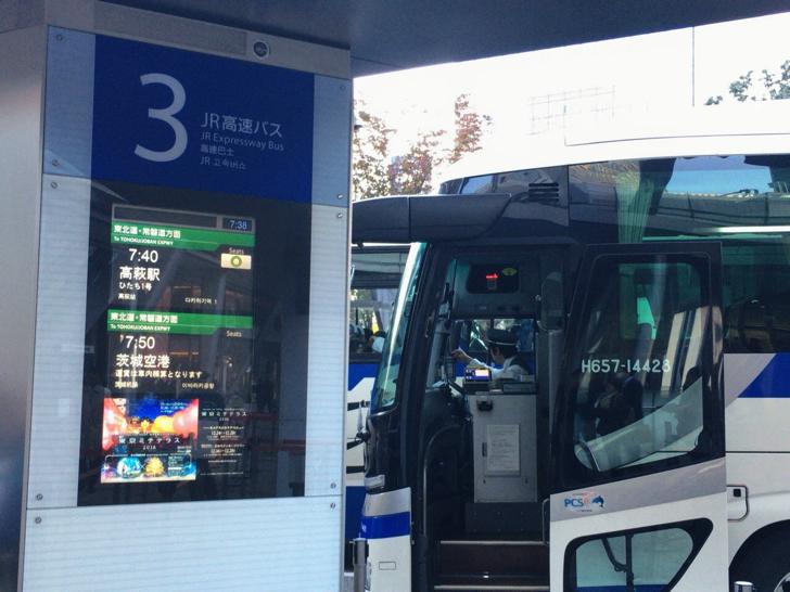 茨城空港高速バス