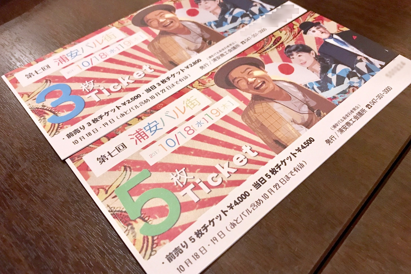 第7回浦安バル街が開催!浦安・舞浜エリア166店舗が参加するバルを体験してきた! #浦安たのしー #浦安バル