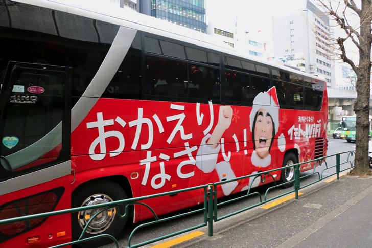 【12/21〜25 渋谷〜羽田空港間運行】#イモトバス発見 でQUOカードが1,000円が毎日25名に当たるよ!