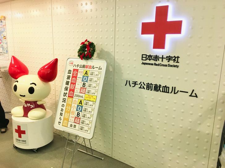 Hachiko pre-blood donation room
