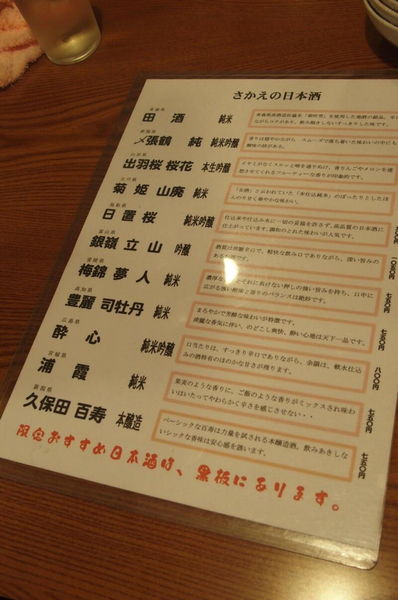 IMG_4197shikitazawatour