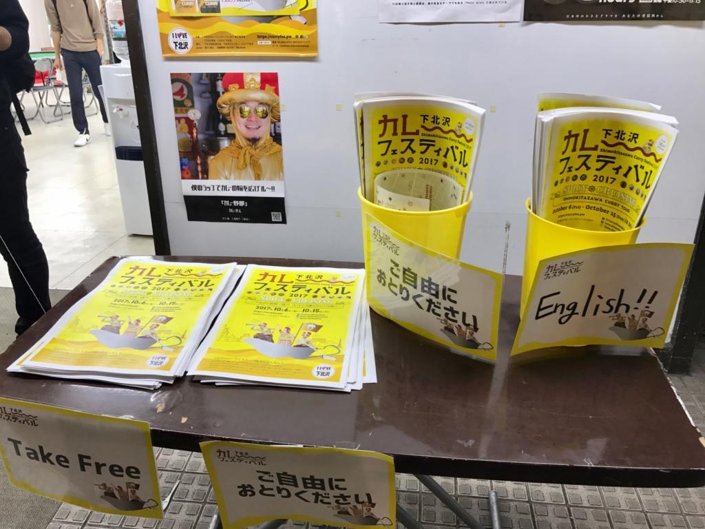 下北沢カレーフェスティバル2017
