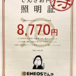 【基本料金3ヶ月無料キャンペーン中】ENEOSでんきからおトク証明書が届く
