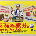 【1/12~1/24】京王アプリでクーポンゲット!「第52回元祖有名駅弁とうまいもの大会」が開催中!