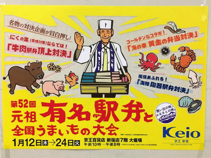 京王アプリでクーポンゲット!「第52回元祖有名駅弁とうまいもの大会」が開催中!