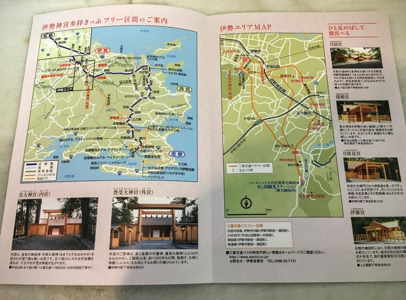 伊勢神宮参拝きっぷ