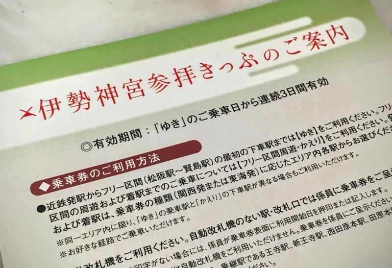 東京で「伊勢神宮参拝きっぷ」を事前購入する方法