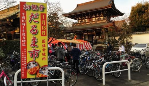 【瑞穂町さんぽ1日目】 バードウォッチングでカワセミ発見!円福寺では年に一度のだるま市!【PR】  #tokyoreporter #tamashima #tokyo #mizuhomachi