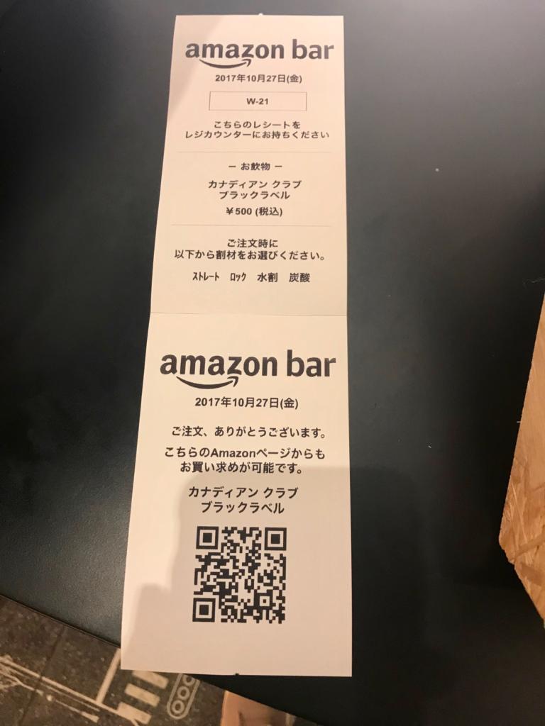 AmazonBar