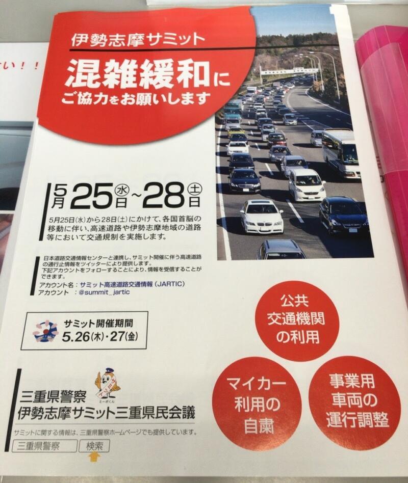 【伊勢志摩サミット】5/25~5/28は伊勢志摩地域と高速道路が交通規制されます