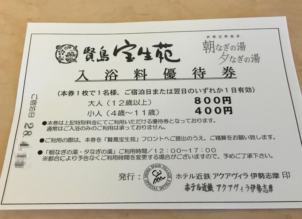 賢島宝生苑の入浴料優待券