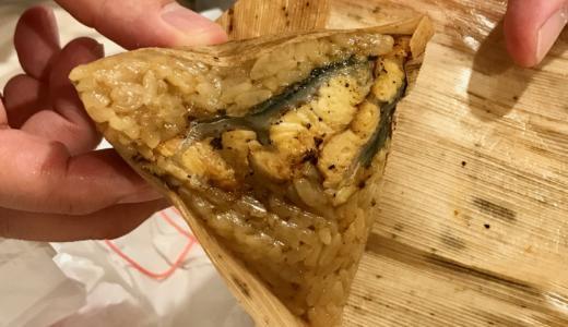 【551蓬莱】期間限定販売「鰻ちまき」を食べてみた→もっちもちジューシー