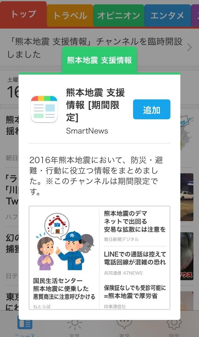 SmartNews(スマートニュース)で「熊本地震 支援情報」が期間限定配信