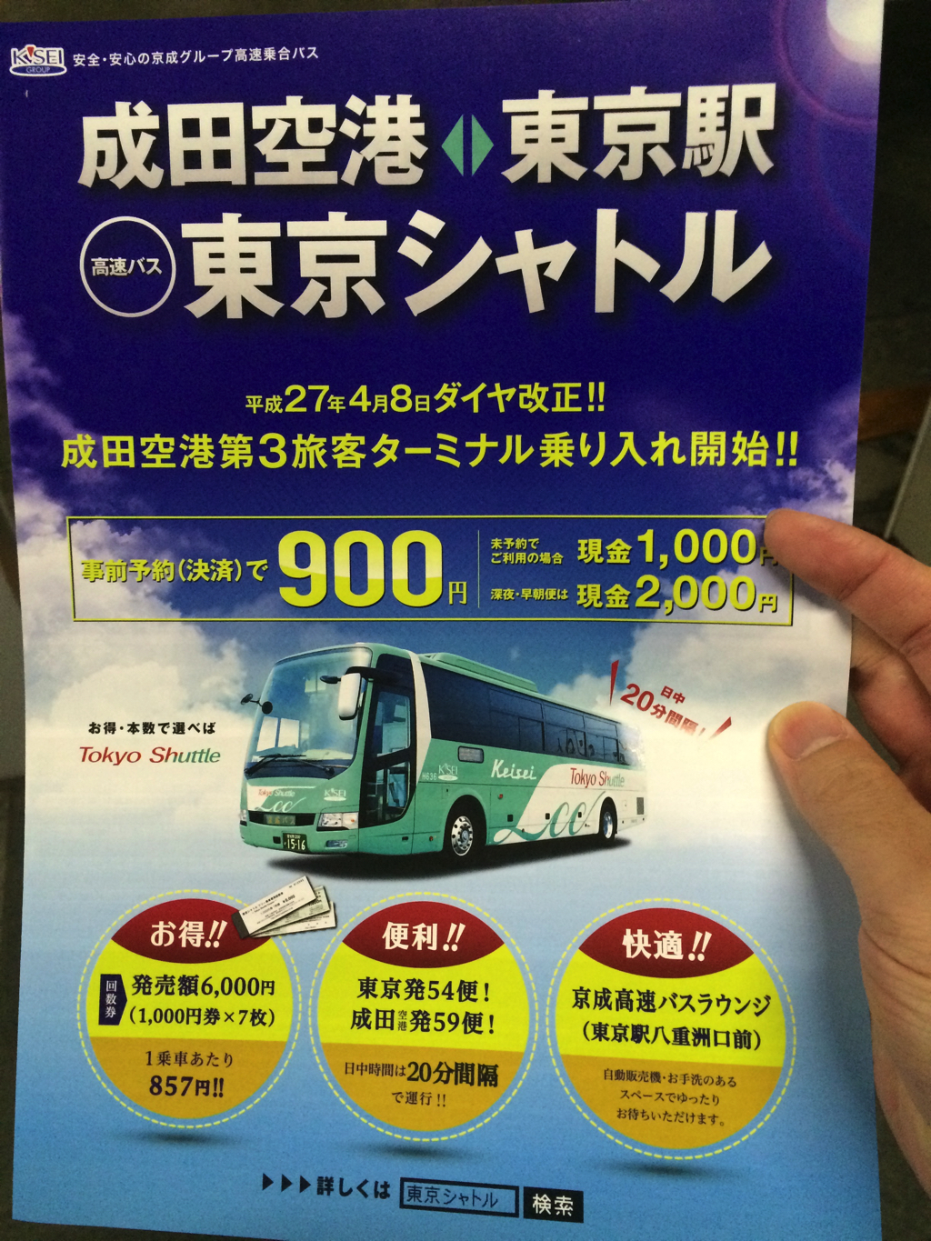 "【From Tokyo Station XNUM X Yen! ] If you go to Narita Airport, ""Tokyo shuttle"" high-speed bus is super cheap!"