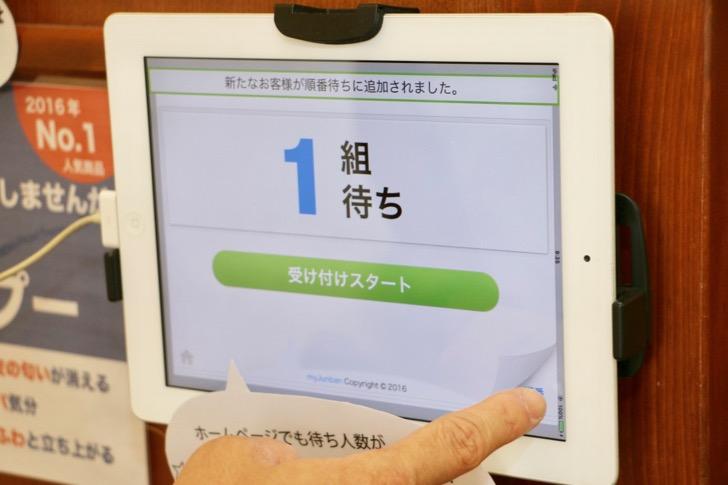 マイジュンバン(myJunban)で待ち時間を最適化!低コストで利用できる順番待ちシステムを体験してみた【PR】