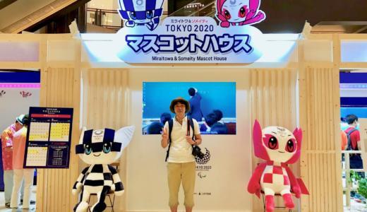 TOKYO2020マスコットハウスが東京ミッドタウン日比谷に登場!記念写真を撮ってきた