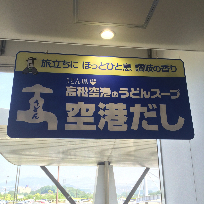 IMG_5576takamatsu airport