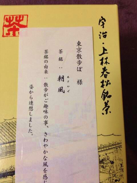 上林春松本店の茶葉