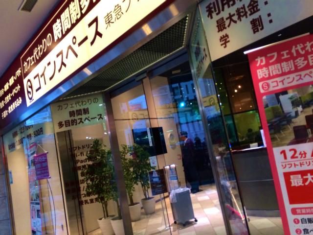 コインスペース東急プラザ渋谷
