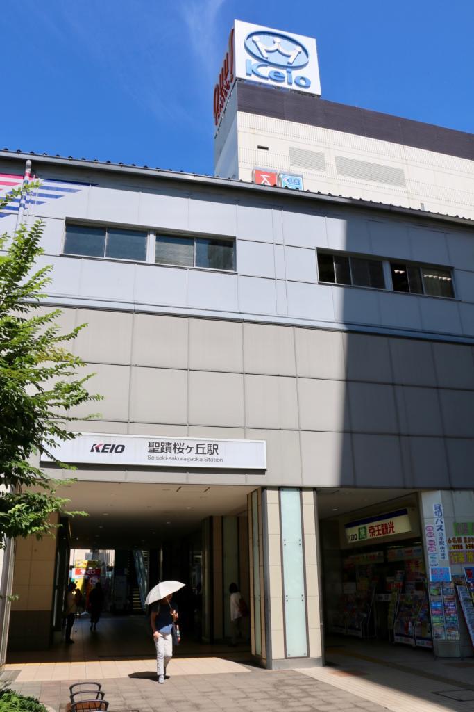 聖蹟桜ヶ丘は新宿から京王線の特急で約26分