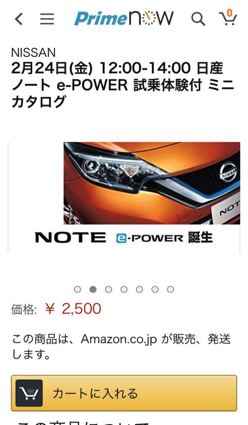 Amazon Prime Nowで日産ノート「e-POWER」を宅配試乗できる
