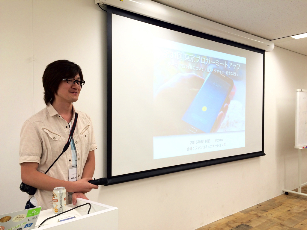 We have been discussing important smartphone designs in the future! The 31 Tokyo blogger meetup #tbmu
