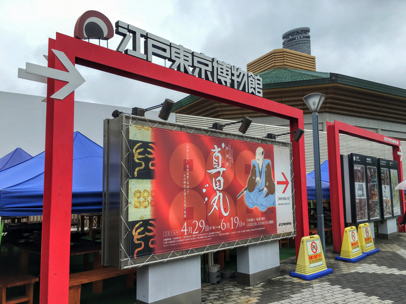 江戸東京博物館「真田丸展」