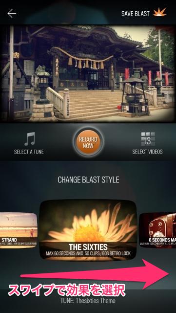 iPhoneひとつで手軽に動画クリップが作れるアプリ「Frame Blast」