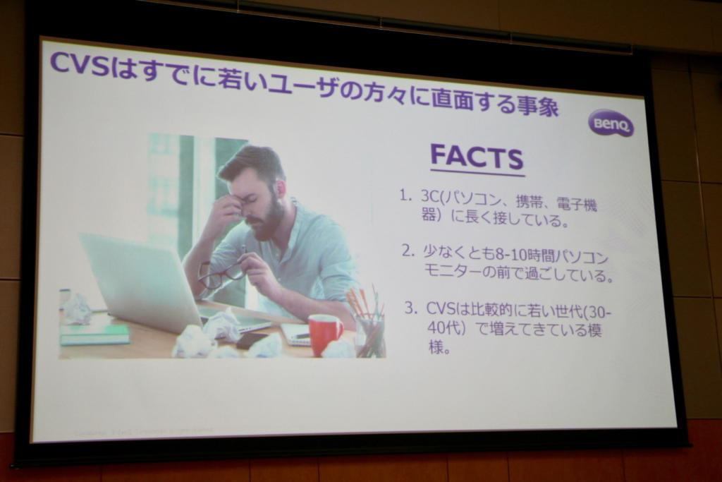 CVS(コンピュータービジョン症候群)