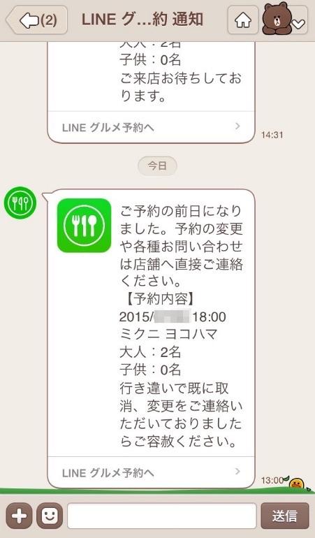 【LINEで美味しいお店をカンタン予約】「LINE グルメ予約」で本格フレンチレストランに行ってきた